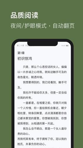 全本免費TXT小說app