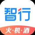 智行極速版app