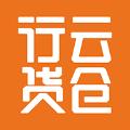 行云貨倉app