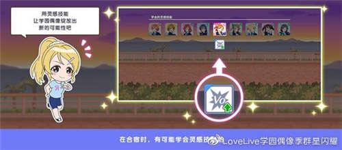 LoveLive! 學園偶像祭5