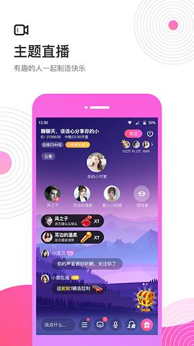心語語音聊天交友app截圖2