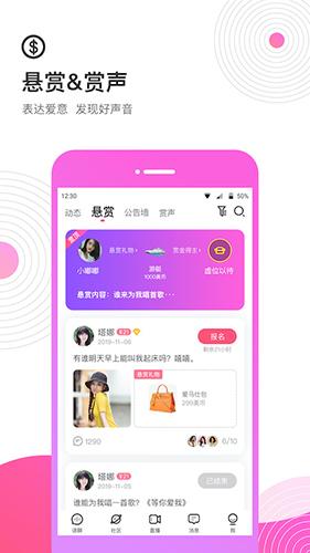 心語語音聊天交友app截圖3