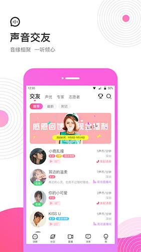 心語語音聊天交友app截圖1