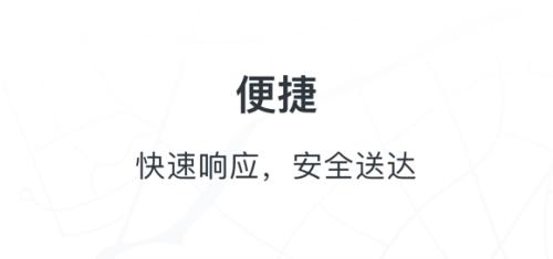 申程出行app
