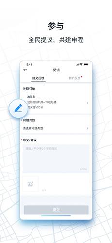 申程出行app截图3