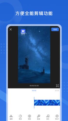 录屏大师官方版app截图3