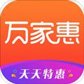 万家惠app