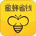 蜜蜂省钱app