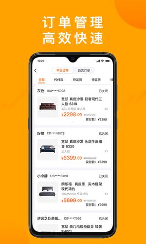 好橙管家app截圖1