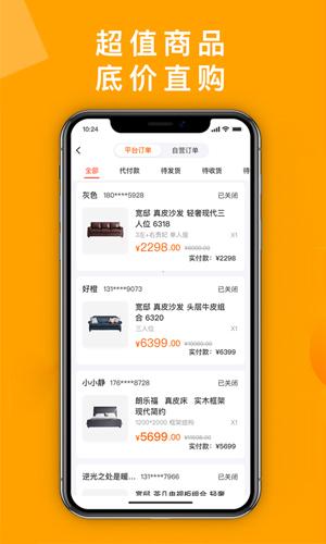好橙管家app截圖4