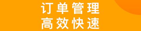 好橙管家app軟件特色