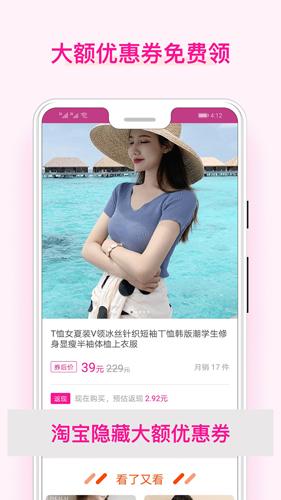 美物醬app截圖2