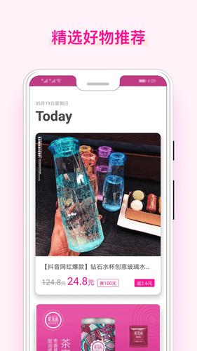 美物醬app截圖1