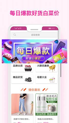 美物醬app截圖4