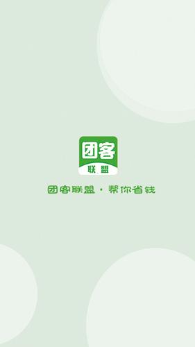 團客聯盟app截圖1