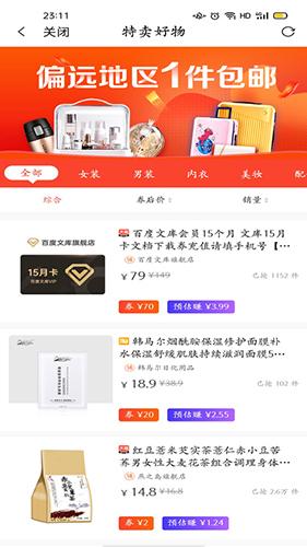 蜂鳥惠淘app截圖4