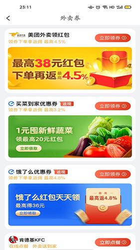 蜂鳥惠淘app截圖2