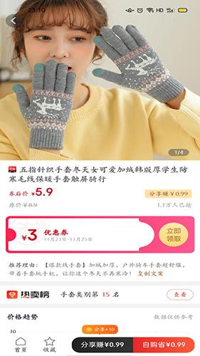 蜂鳥惠淘app截圖3
