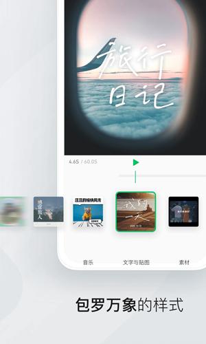秒剪app截圖2