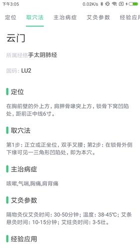中藥大全app截圖2