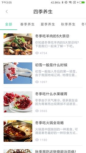 中藥大全app截圖3