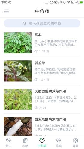 中藥大全app截圖4