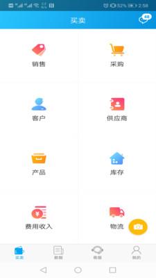 秒账app截图2