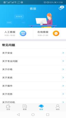 秒账app截图1