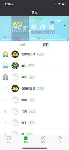 香腸樹app截圖3