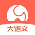 河小象大语文app