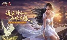 《太古神王2》今日首發 白金IP加持創熱血玄幻巔峰