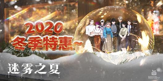 《迷霧之夏》新史低!Steam2020冬季特賣活動開始!