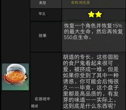 原神胡桃特殊料理是什么