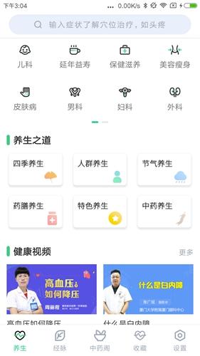 中藥大全app