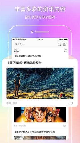 中國電影通app截圖1