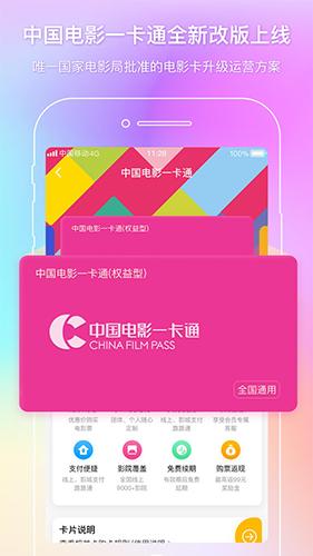 中國電影通app截圖3
