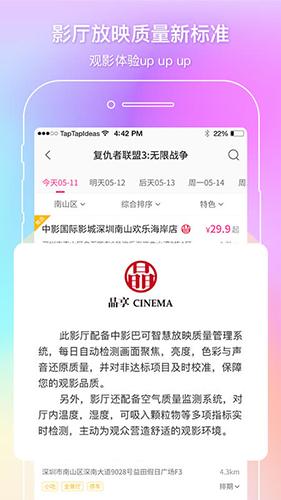 中國電影通app截圖2