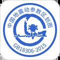 中國地震區劃app