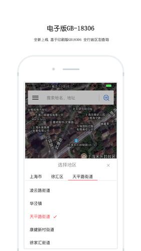 中國地震區劃app截圖3