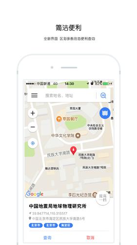 中國地震區劃app截圖2