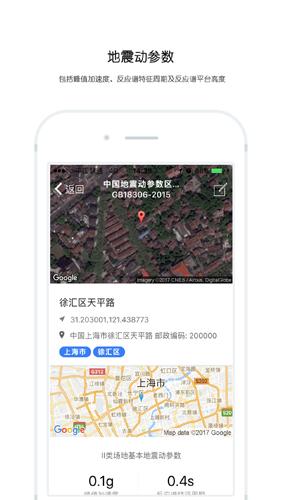 中國地震區劃app截圖4