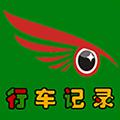 鷹眼行車記錄儀APP