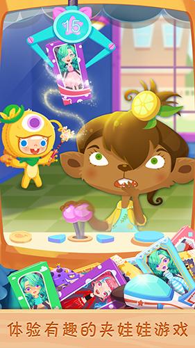 糖糖玩具店截圖1