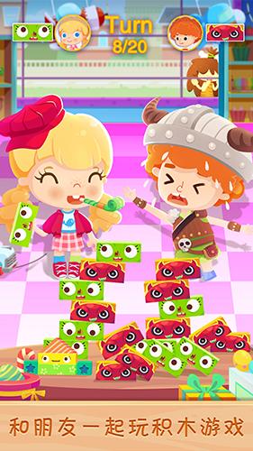 糖糖玩具店截圖4