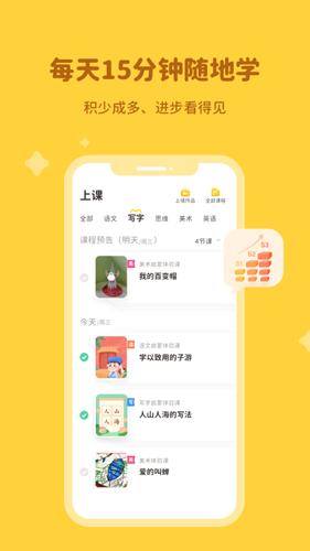 河小象app截图5