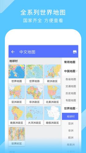 中國地圖大全APP截圖1
