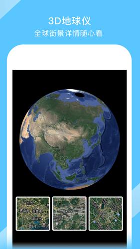 中國地圖大全APP截圖2