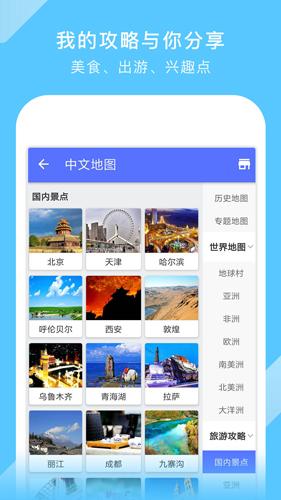 中國地圖大全APP截圖3