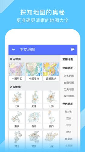 中國地圖大全APP
