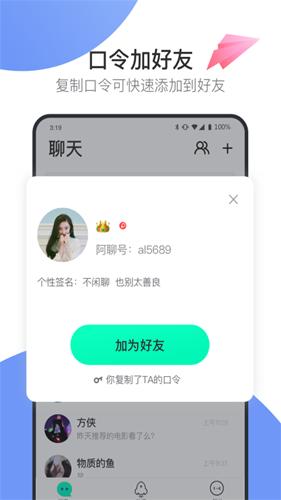 阿聊通訊app截圖3